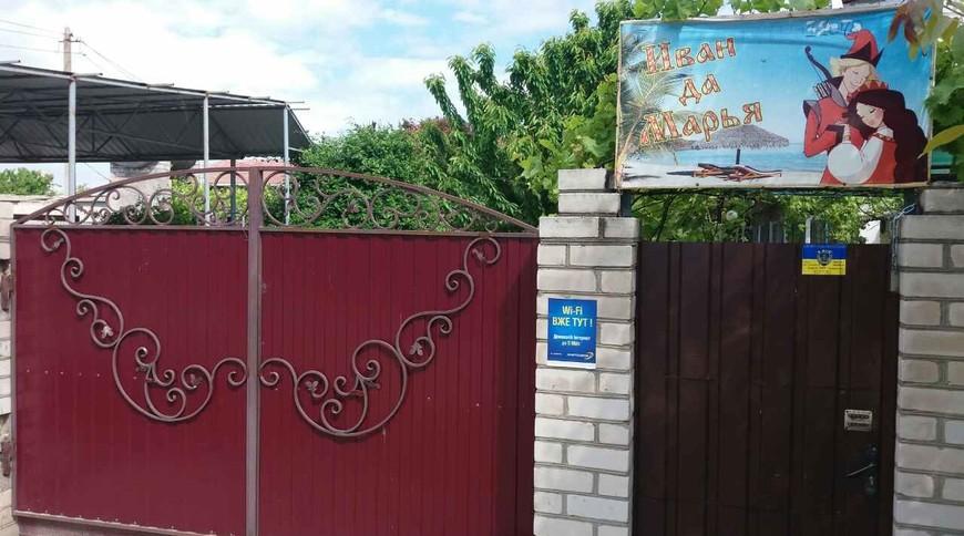 """Изображение гостевого дома """"Иван да Марья"""" #1"""