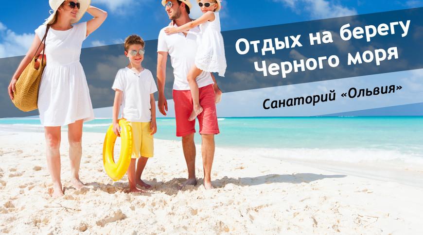 """Изображение санатория """"Ольвия"""" #1"""