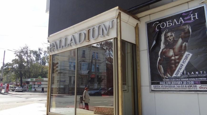 """Изображение отеля """"Palladium"""" #3"""