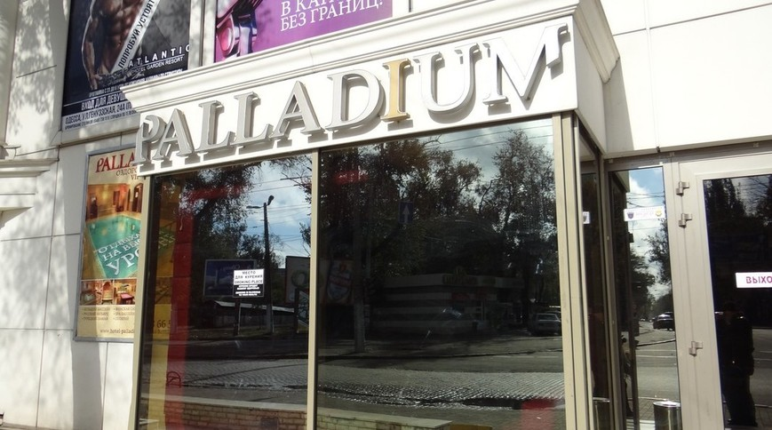 """Изображение отеля """"Palladium"""" #1"""