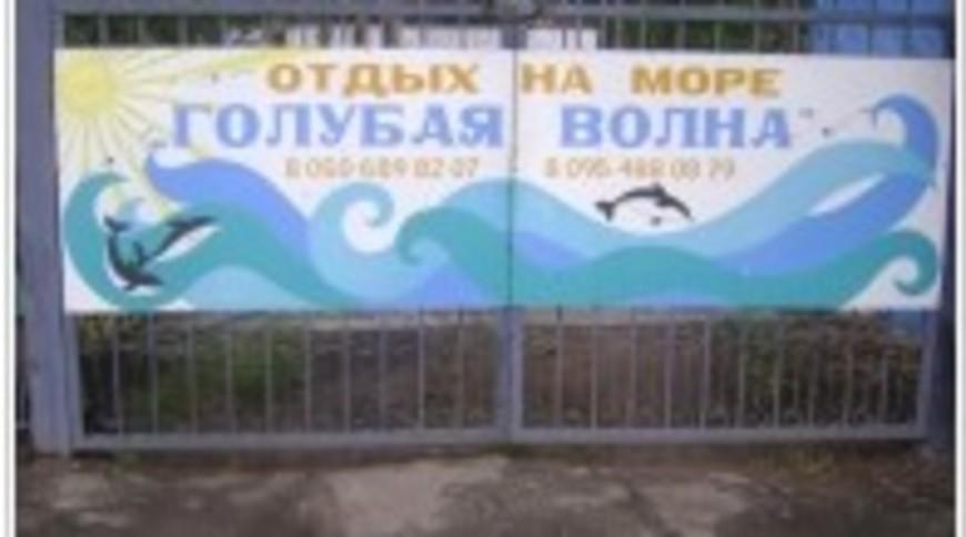 """Изображение базы отдыха """"Голубая Волна"""" #2"""
