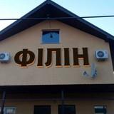 """Изображение мини-отеля """"Filin"""" #10"""