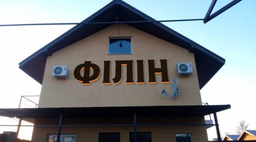 """Изображение мини-отеля """"Filin"""" #1"""