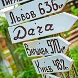 """Изображение базы отдыха """"Дача"""" #27"""