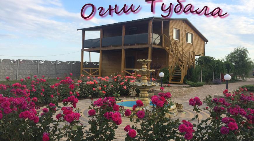 """Изображение гостевого дома """"Огни Тубала"""" #1"""
