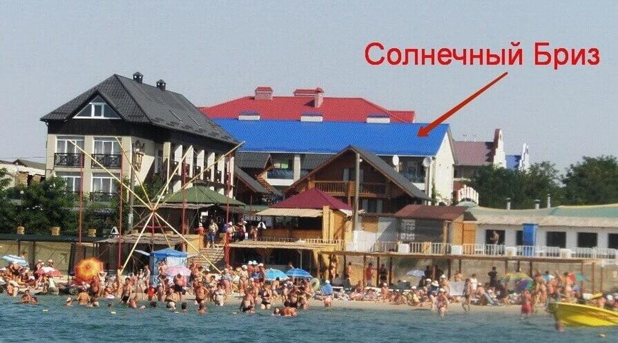 """Изображение пансионата """"СОЛНЕЧНЫЙ БРИЗ"""" #2"""