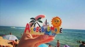 Отдых на Азовском море - как дома