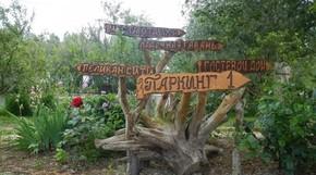 """Изображение туристического комплекса """"ПЕЛИКАН-СИТИ"""""""