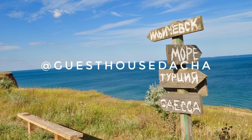"Изображение гостевого дома ""Guest House Dacha"" #18"