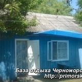 """Изображение базы отдыха """"Черноморская Волна"""" #12"""