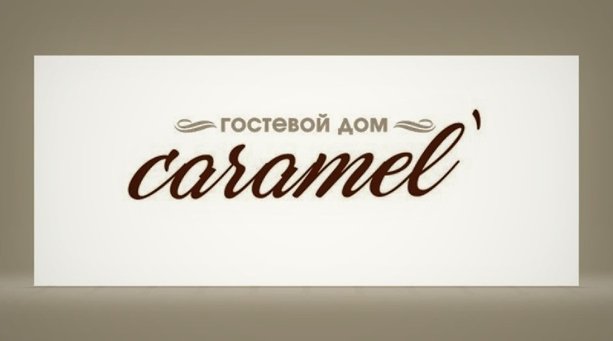 """Изображение гостевого дома """"Карамель / Guest House Caramel`"""" #1"""