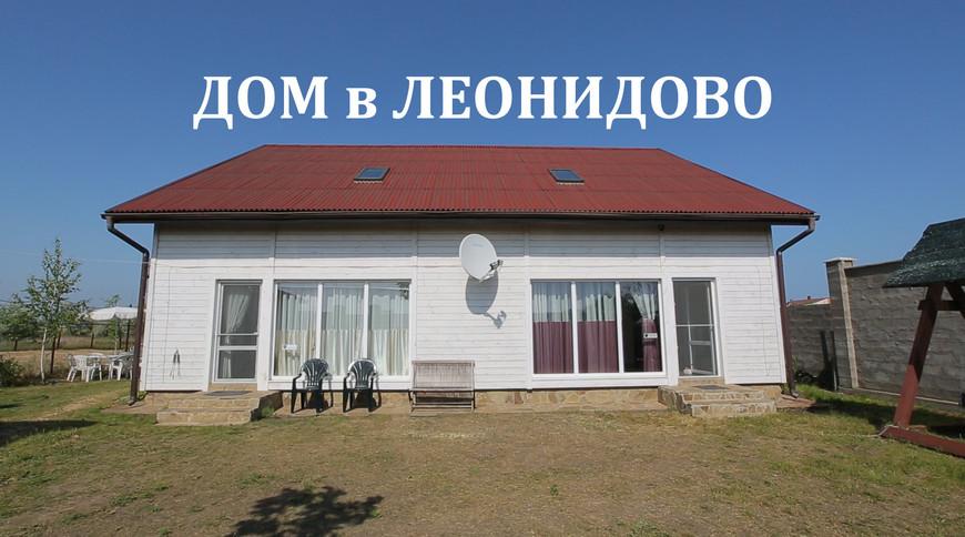 """Изображение частного дома """"Леонидово"""" #14"""