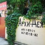 """Изображение отеля """"«Архи-Дея»"""" #19"""