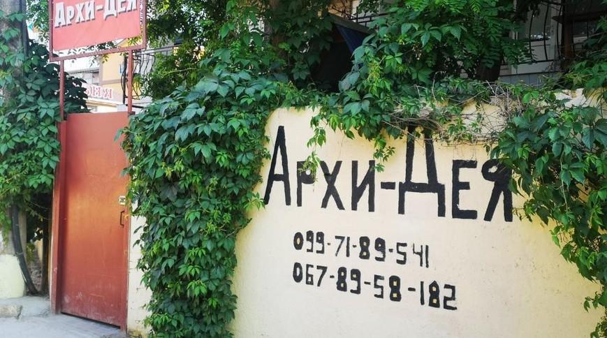"""Изображение готелю """"Архі-Дея"""" #1"""