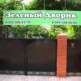 """Изображение пансионата """"Зеленый дворик"""" #14"""