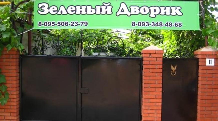 """Изображение пансионата """"Зеленый дворик"""" #3"""