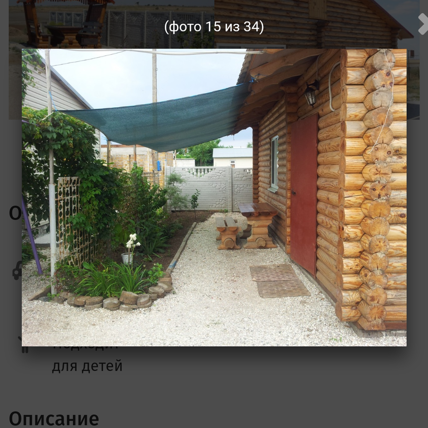 """Изображение частного дома """"Якорь"""" #3"""