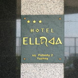 "Изображение гостиницы ""Эллада "" #14"