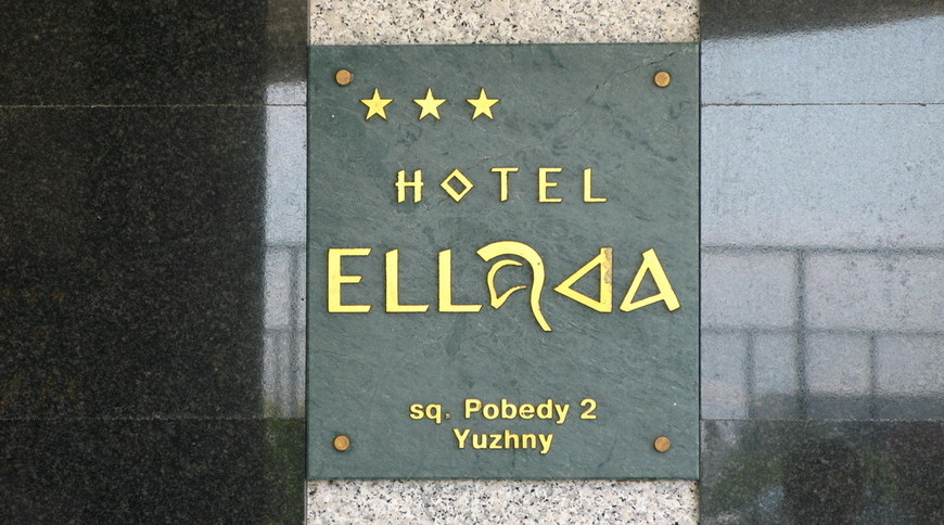 "Изображение гостиницы ""Эллада "" #5"