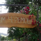 """Изображение гостевого дома """"Shum Cheremosha"""" #24"""