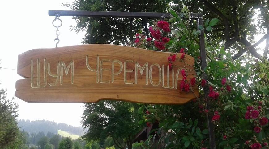 """Изображение гостевого дома """"Shum Cheremosha"""" #8"""