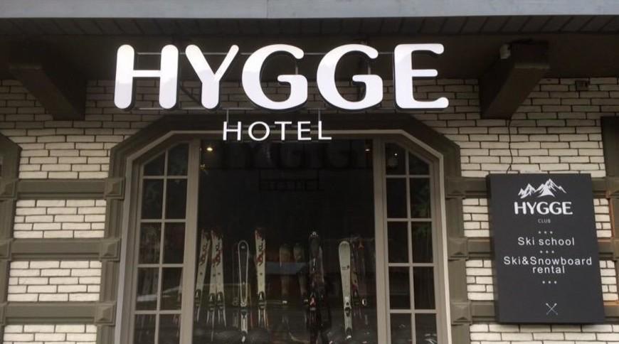 """Изображение отеля """"Hygge"""" #3"""