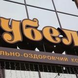 """Изображение отеля """"Рубель"""" #4"""