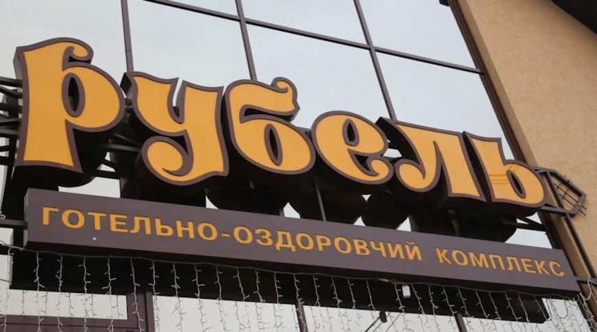 """Изображение отеля """"Рубель"""" #1"""