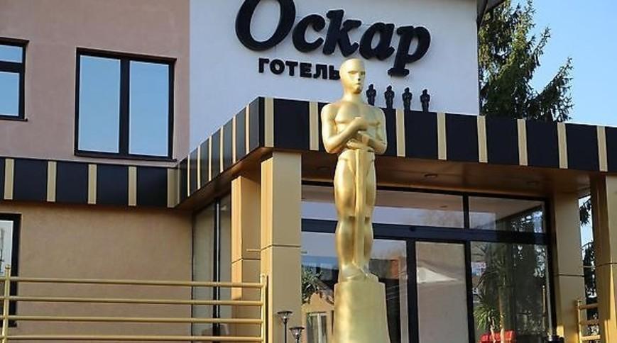 """Изображение отеля """"Оскар"""" #1"""
