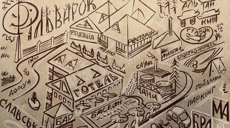 """Изображение отеля """"Фильварок"""" #12"""