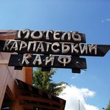 """Изображение мини-отеля """"Карпатский Кайф """" #10"""