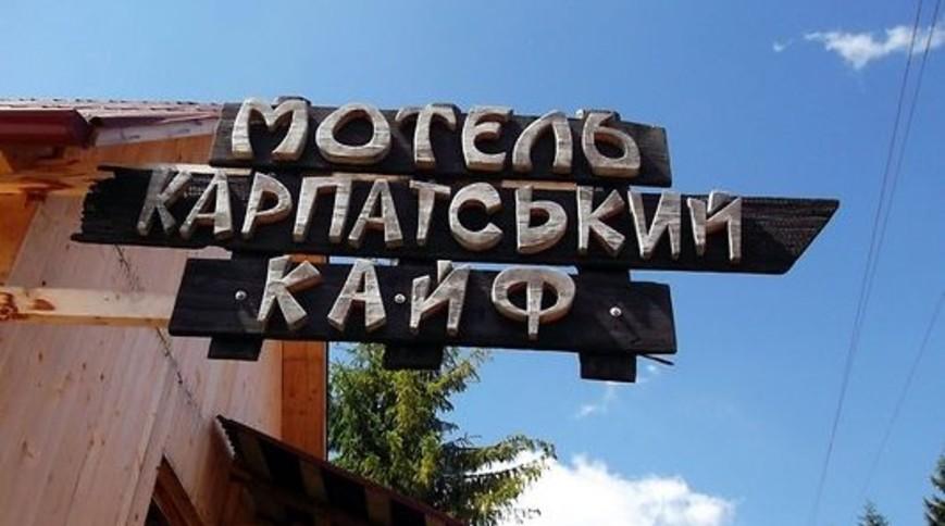 """Изображение мини-отеля """"Карпатский Кайф """" #3"""