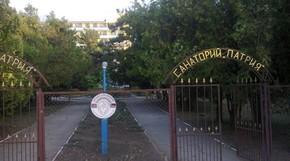 "Изображение санатория ""Патрия"""