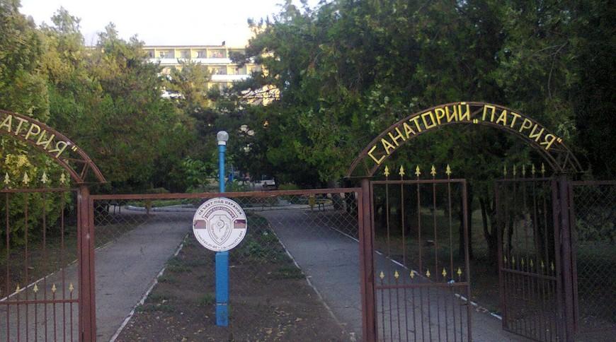 "Изображение санатория ""Патрия"" #1"